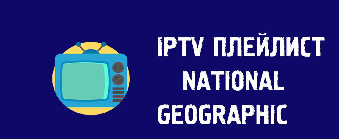 IPTV плейлист канала national geographic