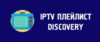 iptv канала discovery