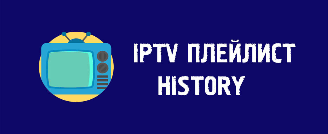плейлист телеканала history