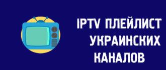 IPTV плейлист украинских каналов в формате M3U
