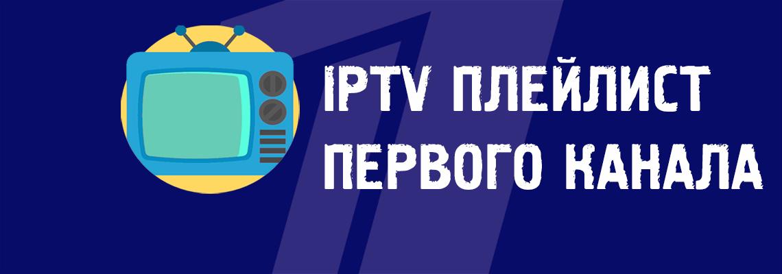 iptv первый канал