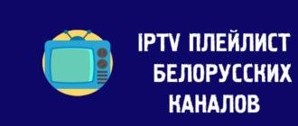 Плейлист каналов IPTV Беларусь