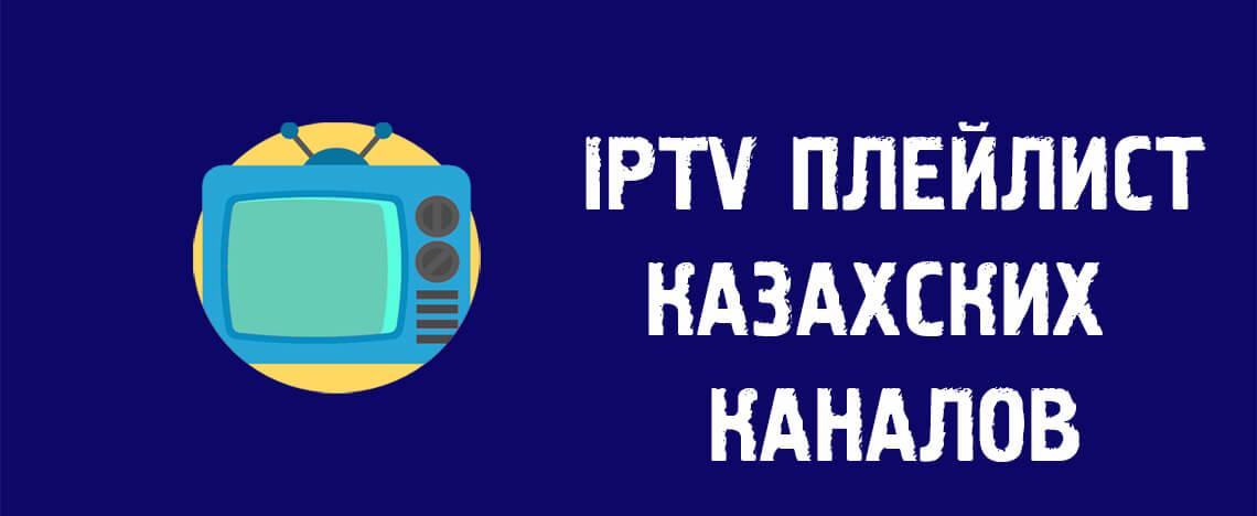 IPTV плейлист M3U Казахских каналов