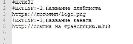 пример iptv файла