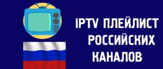 iptv плейлист российских каналов