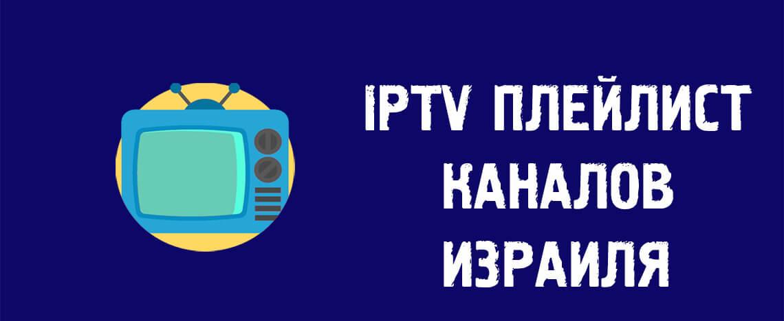 Плейлист IPTV каналов Израиль